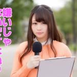 6月1日放送の金曜ロードショーは全国好きな嫌いなアナウンサー大賞!