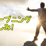 金曜ロードショー新オープニングは細田守が作成!内容やインタビュー紹介