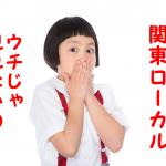 金ロージュラシックパークは関東ローカル!放送地域や見る方法解説