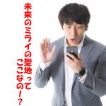 未来のミライ聖地(舞台)は横浜市の磯子区・金沢区!ロケ地の場所は?