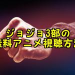 ジョジョ3部のアニメ動画を全話無料でフル視聴!パンドラやアニチューブで観れる?