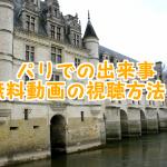 パリでの出来事の無料動画の日本語字幕付き視聴方法!パンドラやHuluで観れる?