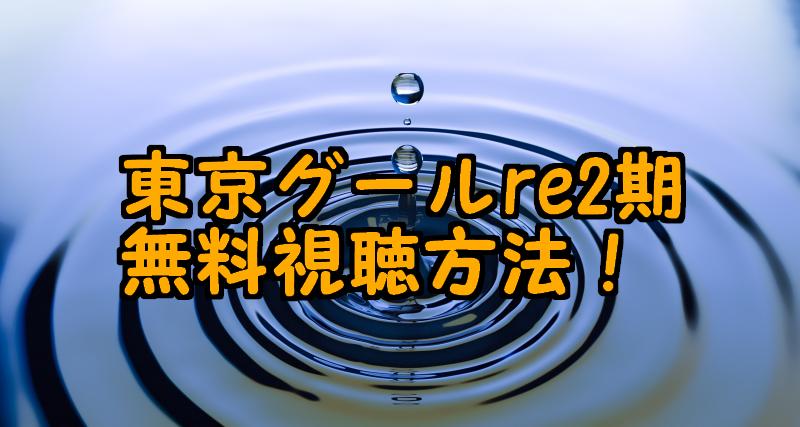 東京喰種トーキョーグール:re(2期) 1話(13話) | 全話 …