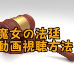 魔女の法廷の動画を1話から日本語字幕付き無料視聴方法!パンドラやHuluで観れる?