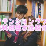 アテンションラブの無料動画の日本語字幕付き視聴方法!パンドラやHuluで観れる?