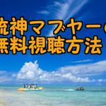 琉神マブヤーの無料動画を1話~全話フル視聴!パンドラやアニチューブで観れる?