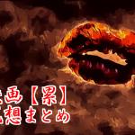 【累(かさね)】実写映画の感想!土屋太鳳・芳根京子の評価は?