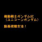 ユニコーンガンダムのアニメ動画7話をフル視聴!パンドラやアニチューブで観れる?