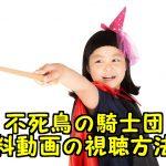 ハリーポッターと不死鳥の騎士団の無料動画!日本語吹き替え付きフル視聴出来る!