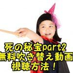 ハリーポッターと死の秘宝part2無料動画!日本語吹き替え付きでフル視聴出来る!