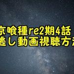 東京喰種re2期4話(16話)見逃し配信動画の無料視聴方法と感想!再放送が見れる