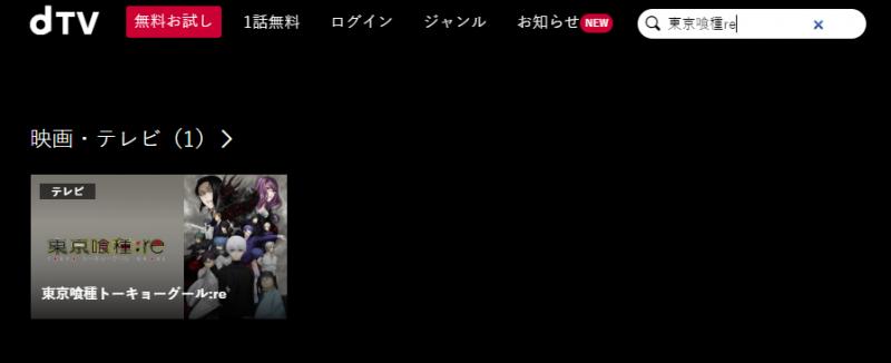 アニメ【東京喰種トーキョーグール:re (第2期)】 …
