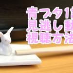 青ブタ1話見逃し動画の無料視聴方法と感想!再放送アニメがいつでも見れる!