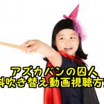 ハリーポッターとアズカバンの囚人の無料動画!日本語吹き替え付きフル視聴出来る?