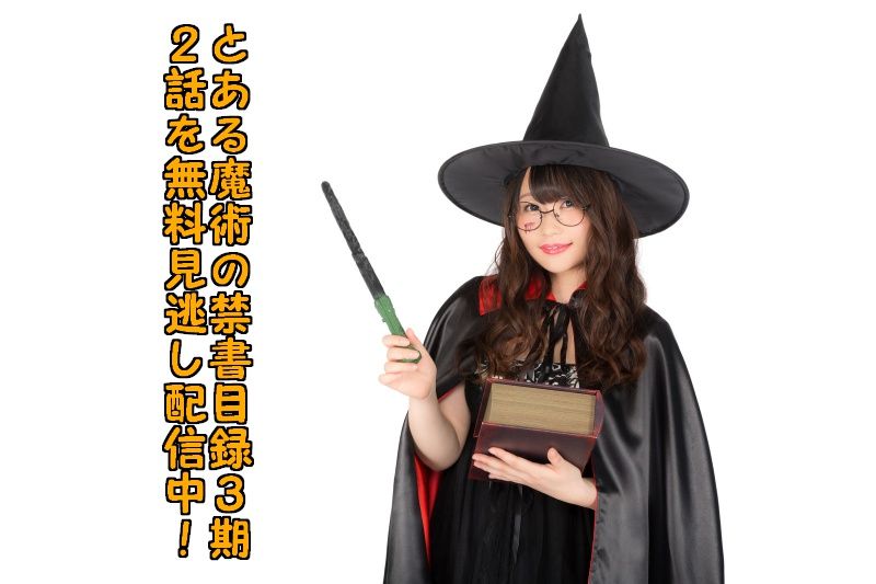 『とある魔術の禁書目録II(2)』の無料アニメ動画を1 …
