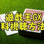 遊戯王GXのアニメ動画を全話無料でフル視聴!パンドラやアニチューブで観れる?