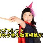 ハリーポッターと炎のゴブレットの無料動画!日本語吹き替え付きフル視聴出来る!