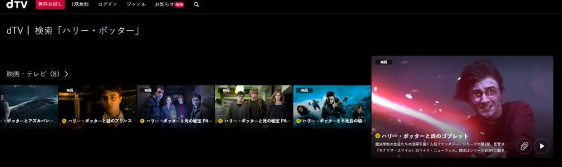 炎 ゴブレット 語 日本 の ポッター ハリー 動画