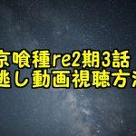 東京喰種re2期3話(15話)見逃し配信動画の無料視聴方法と感想!再放送が見れる
