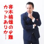 金曜ロードショー斉木楠雄のψ難はカットあり?ノーカット動画の視聴方法紹介!