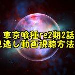 東京喰種re2期2話(14話)見逃し配信動画の無料視聴方法と感想!再放送が見れる!
