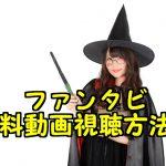 ファンタビの無料動画を日本語吹き替え付きでフル視聴!パンドラやHuluで観れる?