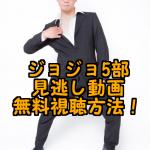 ジョジョ5部アニメ動画の最新話を無料見逃し配信!アニチューブでフル視聴できる?