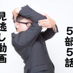ジョジョ5部5話の見逃し配信動画の視聴方法と感想!再放送がいつでも見れる!