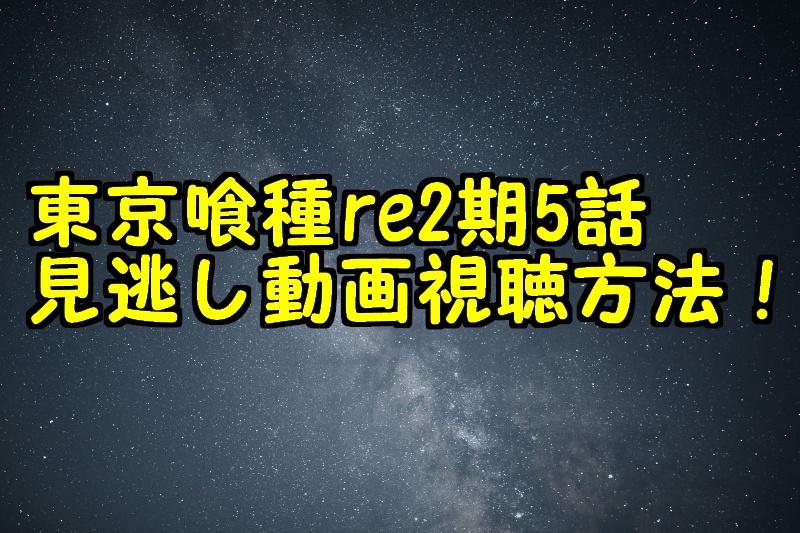 『東京喰種トーキョーグール:re(第2期)』が、 …