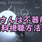 上野さんは不器用1話見逃し配信動画の無料視聴方法と感想!再放送を見れる!