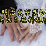 明治東亰恋伽(めいこい)のアニメ動画最新話を無料見逃し配信!アニポでフル視聴は?
