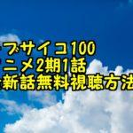 モブサイコ100アニメ2期1話見逃し配信動画の無料視聴方法と感想!再放送を見よう!