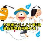 不機嫌なモノノケ庵2期アニメ動画最新話を無料見逃し配信!アニポでフル視聴できる?