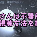 上野さんは不器用アニメ動画最新話を無料見逃し配信!アニチューブでフル視聴できる?