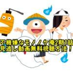 不機嫌なモノノケ庵2期1話見逃し配信動画の無料視聴方法と感想!再放送が見れる!
