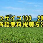 モブサイコ100の2期アニメ動画最新話を無料見逃し配信!アニポでフル視聴できる?