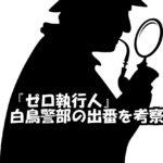 名探偵コナンゼロの執行人白鳥警部の出番がやけに多かった?映画での活躍を考察!