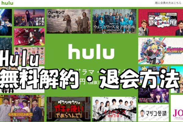 Hulu(フール―)を無料で簡単解約・退会する方法を紹介!画像付きで簡単解説!