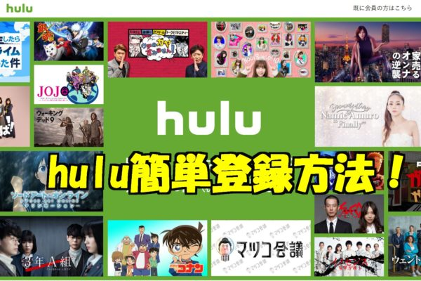 hulu(フール―)簡単に登録する方法を紹介!0円トライアルを利用する方法も解説!